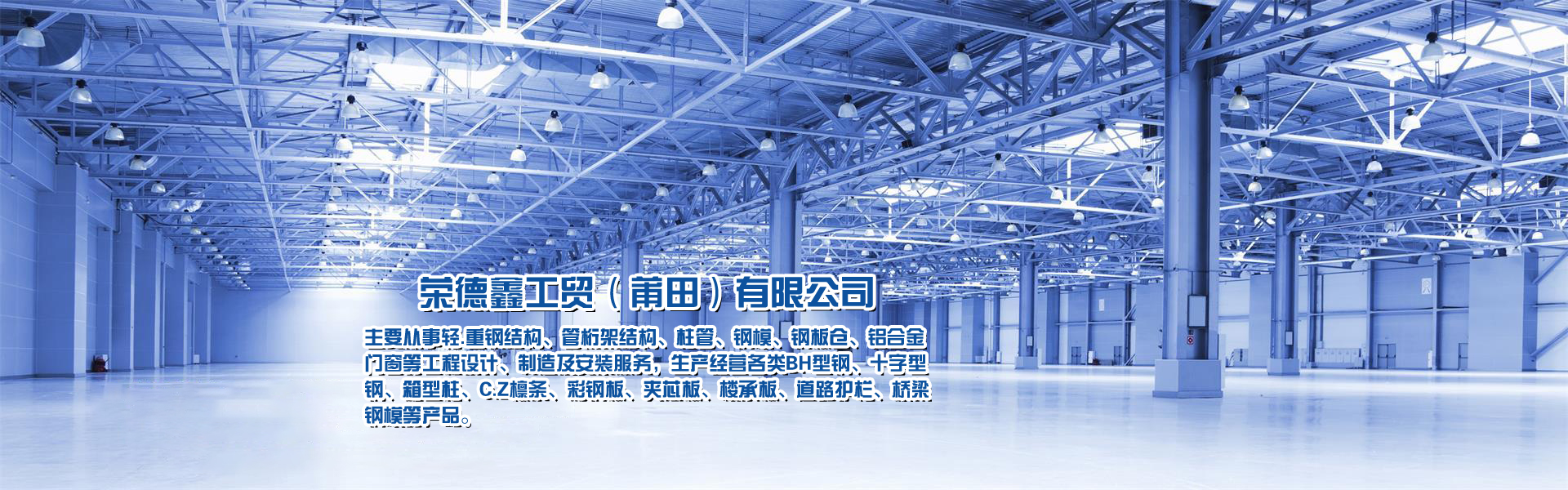 荣德鑫钢结构工贸(莆田)超碰公开视频