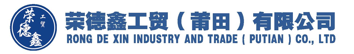 荣德鑫雷竞技官网下载工贸(莆田)有限公司