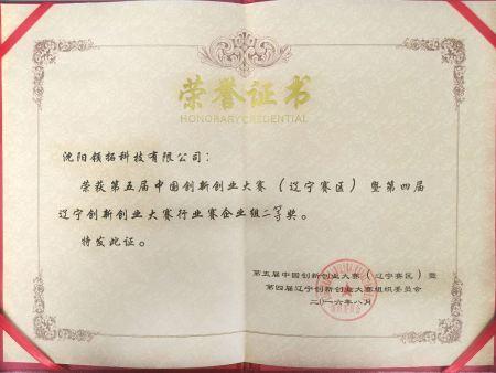 荣获创新创业二等奖