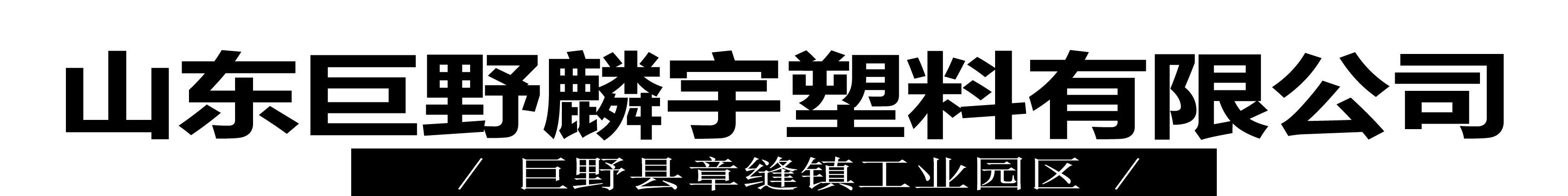 山东巨野麟宇塑料有限公司
