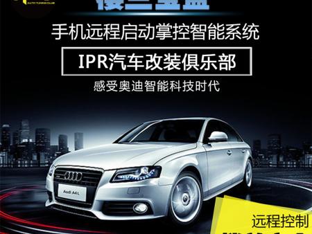 徐州大众汽车改装:改装汽车音响怎样避免故障?