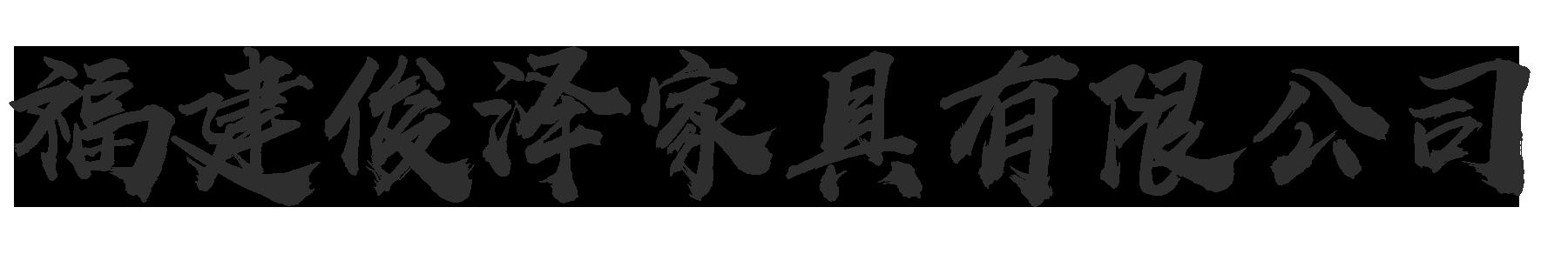 福建俊泽家具有限公司