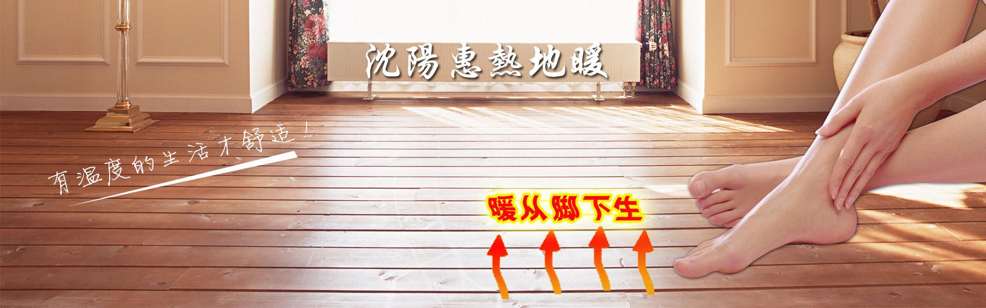 沈阳电地暖 沈阳电地热 抚顺碳纤维电地热 抚顺碳纤维电地暖 沈阳地暖工程安装