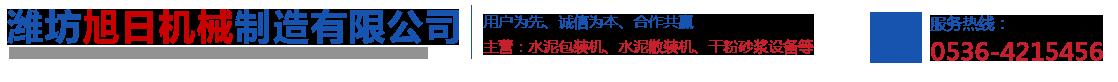潍坊市旭日机械制造有限公司