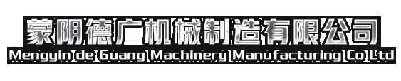 蒙阴德广机械制造有限公司