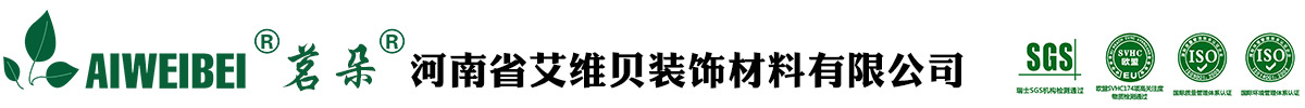 河南省艾维贝装饰材料有限公司