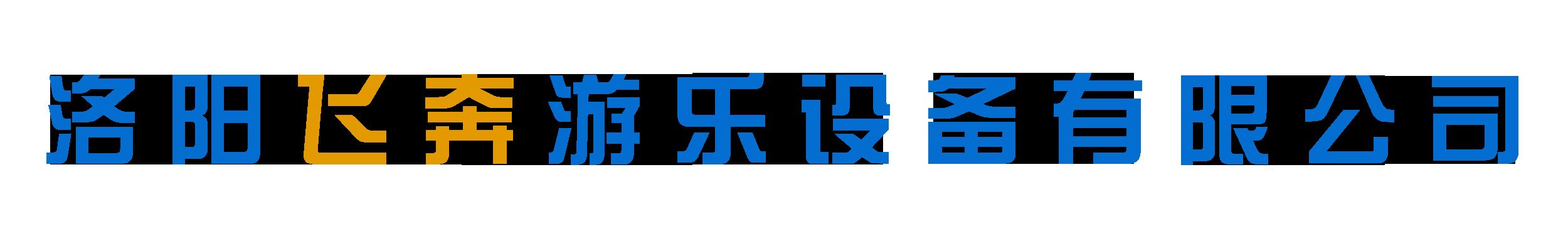 洛阳飞奔游乐设备有限公司