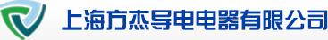 上海方杰导电电器有限公司