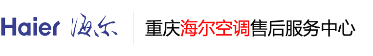 重庆海尔空调售后维修