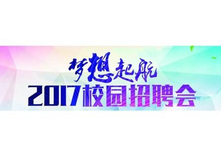2017年校園招聘招生簡章