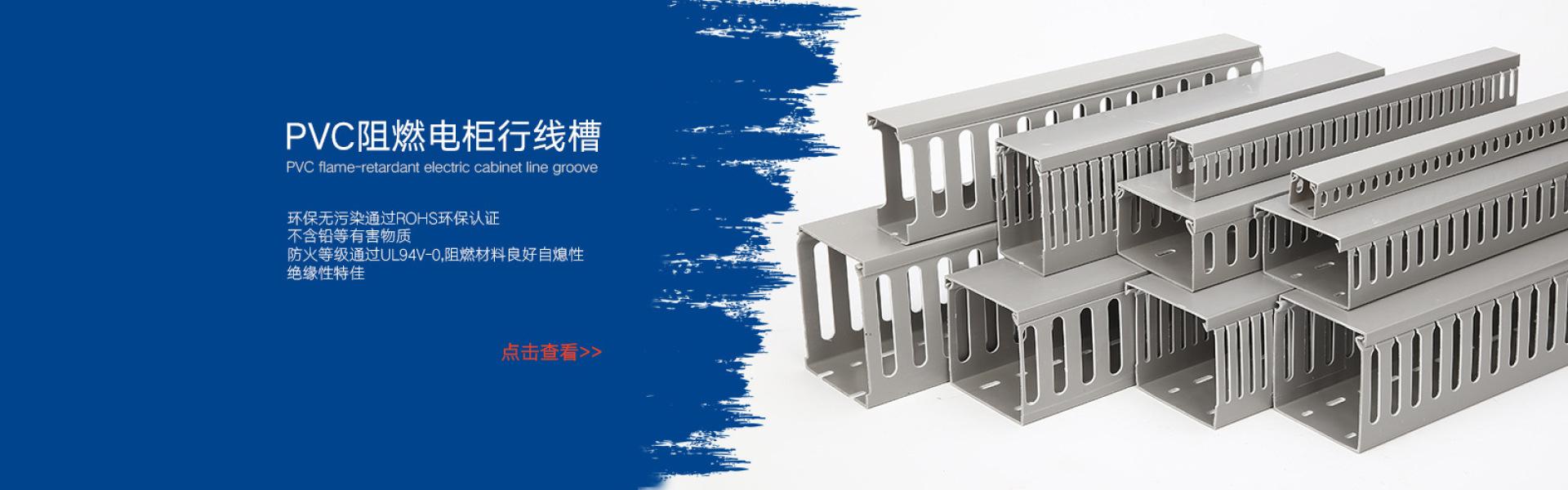 沈陽PVC線槽 沈陽電纜橋架 沈陽鍍鋅穿線管 防火電纜橋架 醫用面板線槽