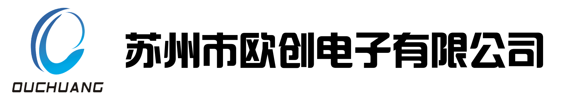 苏州市欧创电子有限公司
