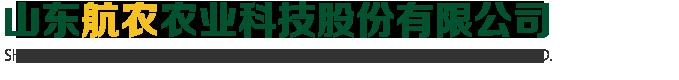山东航农农业科技股份有限公司