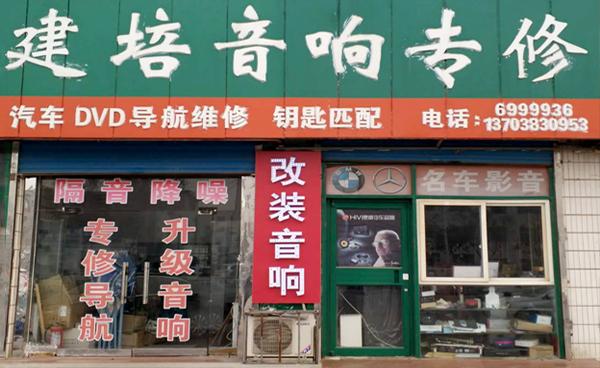 濮阳市华龙区建培汽车音响维修部