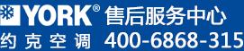 重庆约克空调售后维修服务中心