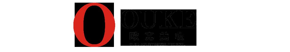 泉州欧克化妆美甲培训学校