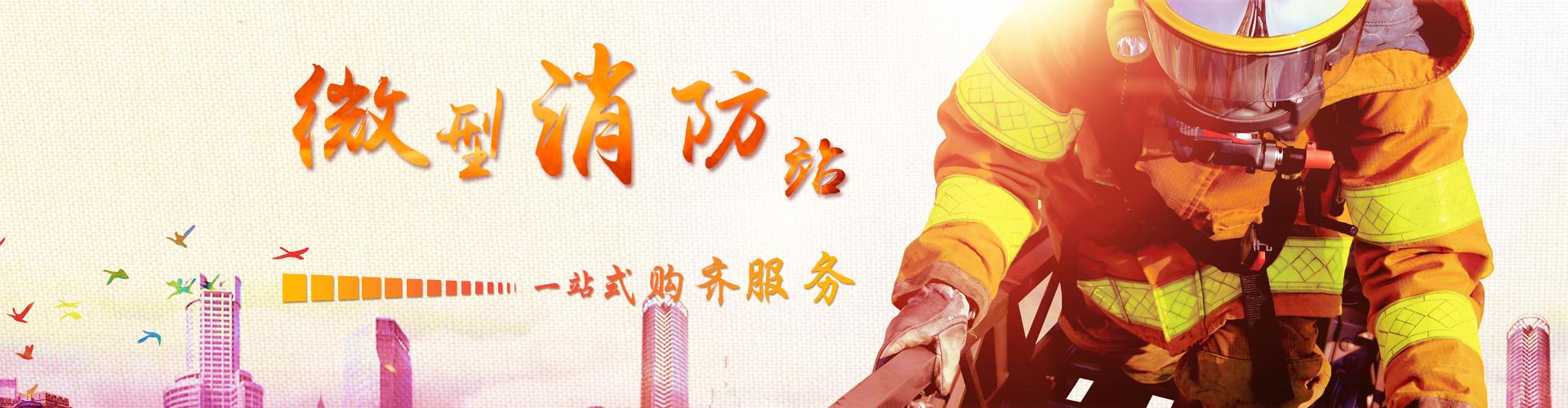 上海消防设备供应