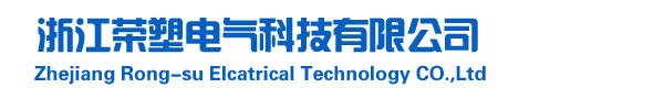 浙江省荣塑电气科技有限公司