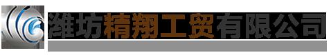 潍坊精翔工贸有限公司