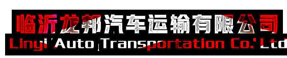 临沂龙邦汽车运输有限公司