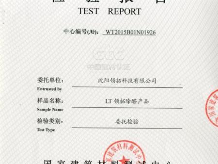除醛产品检测报告