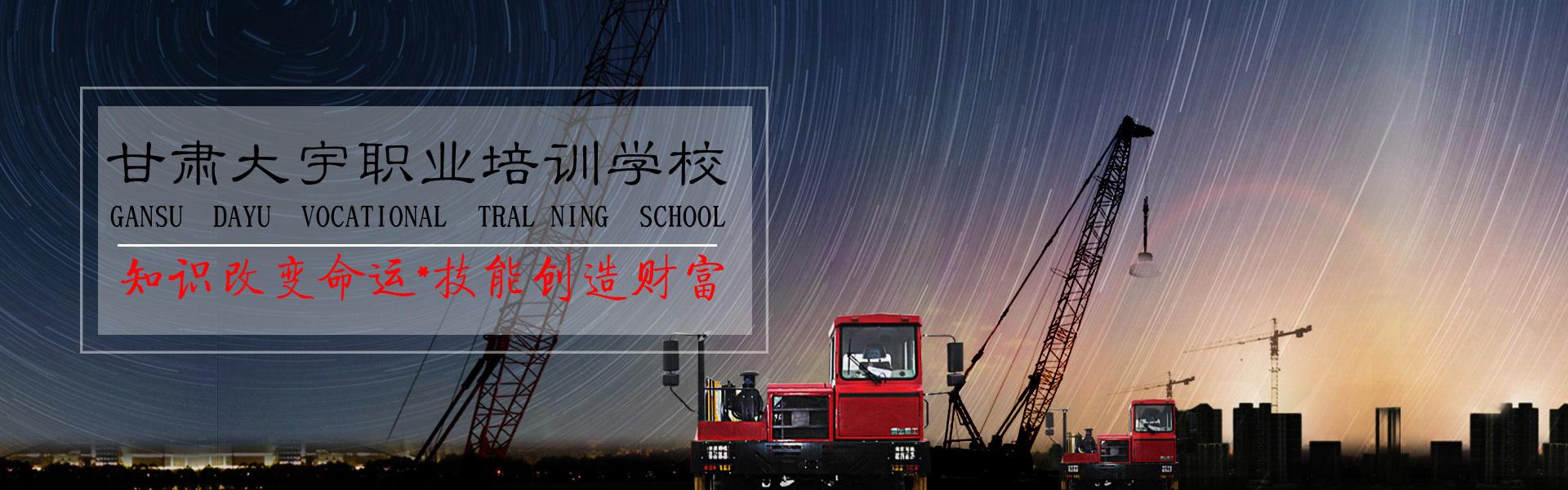 甘肃大宇挖掘机职业培训学校(电话:13893645244)-兰州挖掘机培训、装载机培训、平路机培训、推土机培训、压路机培训、起重机培训等各类工程机械培训与维修专业。缓解了社会的就业压力,提供了就业发展的服务平台。