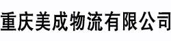 重庆美成物流有限公司