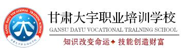 甘肃大宇职业培训学校