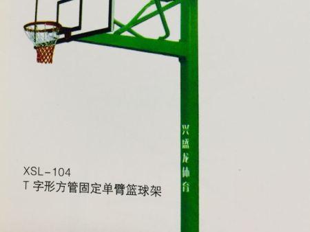 xsl-104T字形方管固定单臂raybet雷竞技