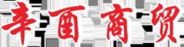 吉林省辛酉商贸有限公司