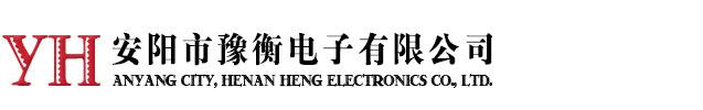 安阳市豫衡电子有限公司