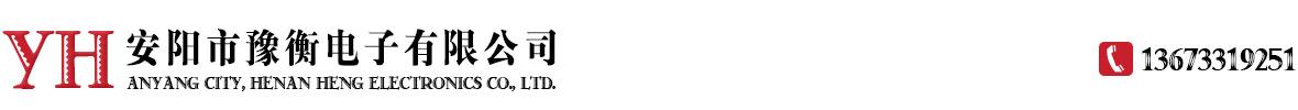 安陽市豫衡電子有限公司