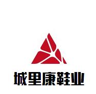 温州市瓯海城里康鞋业有限公司