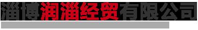 淄博润淄经贸有限公司