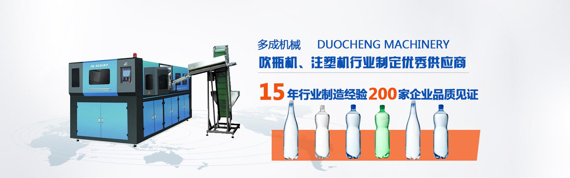 张家港全自动吹瓶机
