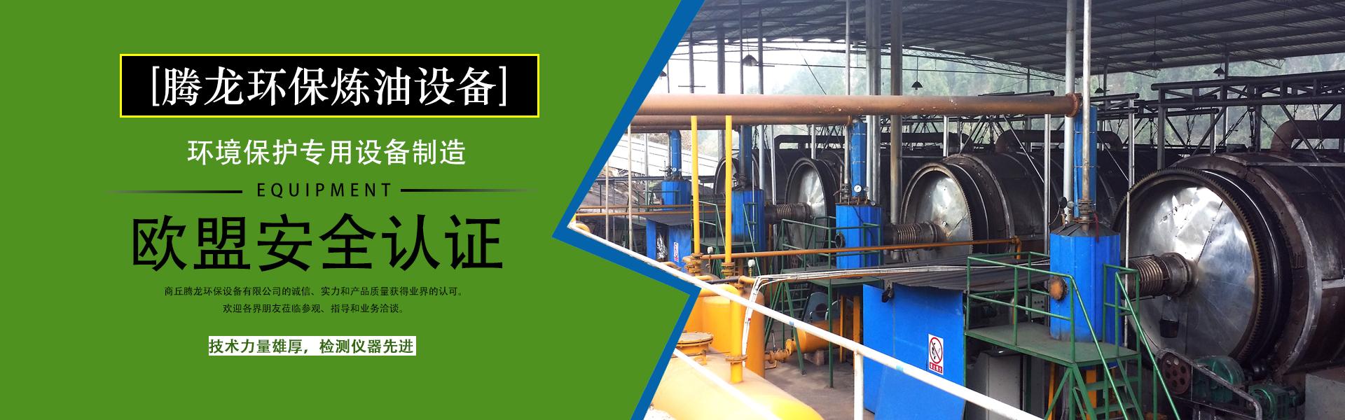 环境保护专用设备制造,轮胎炼油设备,油泥处理设备,废机油精炼设备