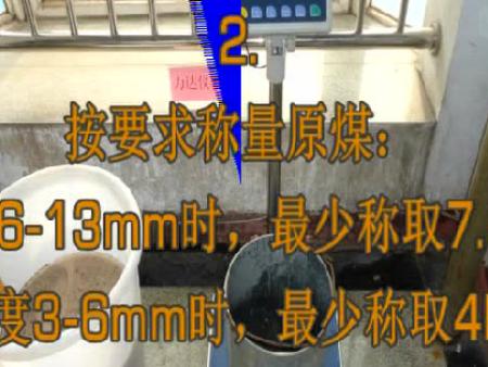 煤炭浮沉試驗方法