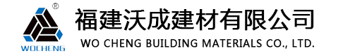 福建沃成建材有限公司