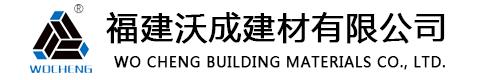 福建重庆快乐十分建材有限公司