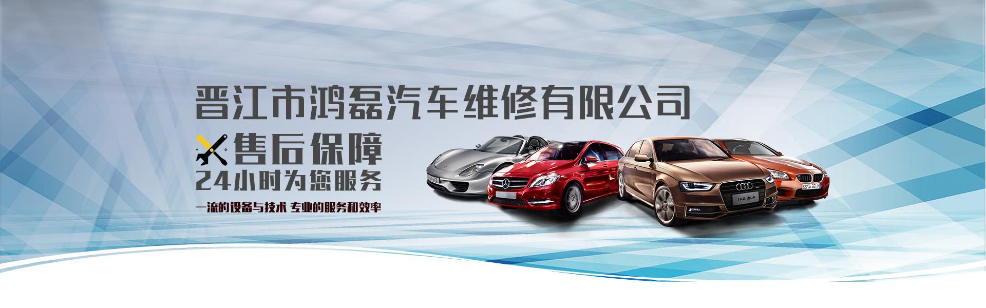 晋江市鸿磊汽车维修有限公司