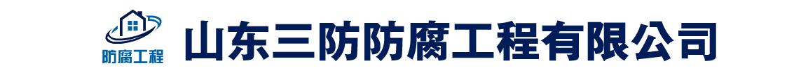 山東三防防腐工程有限公司