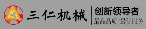 湖南三仁机械有限公司