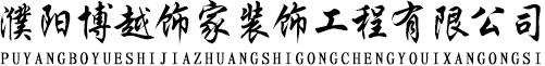 濮陽市博越裝飾工程有限公司