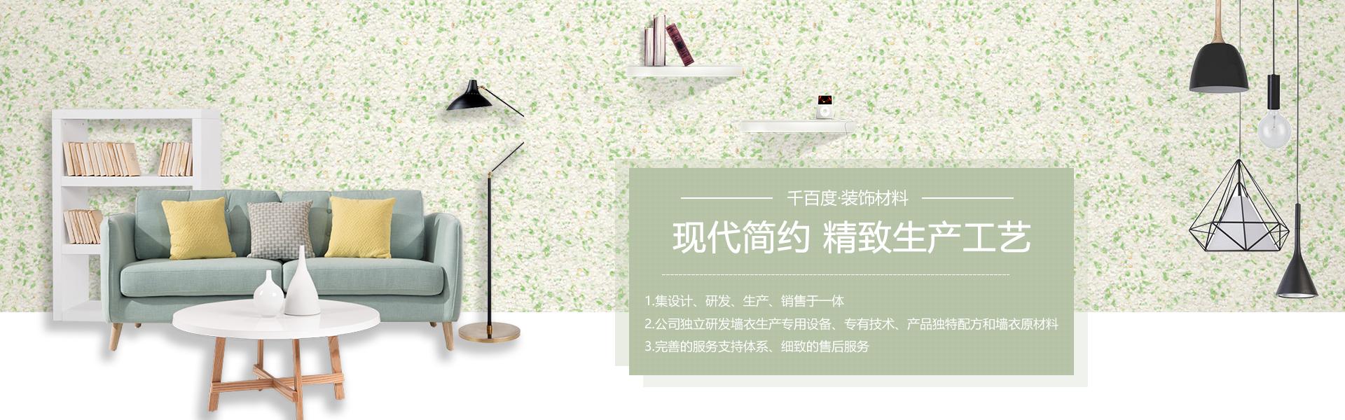 墙衣厂家,墙衣原料,墙衣代理,硅藻泥生产厂家