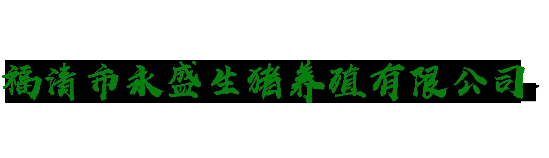 福清市永盛生猪养殖有限公司