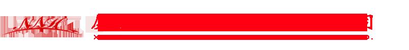 厦门年年红金属制品有限公司