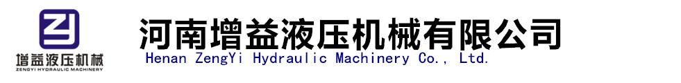 河南增益液压机械有限公司
