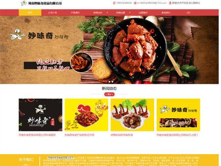 河南妙味奇食品有限公司
