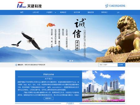 鹤壁天键电子科技有限公司