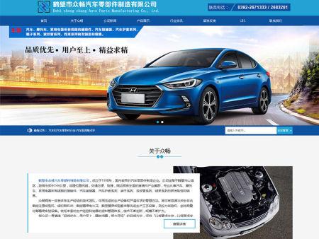 鹤壁市众畅汽车零部件制造有限公司